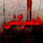قتل تازهعروس در پی یک سوءظن