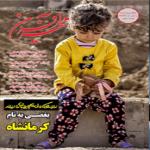مهرآفرین ویژه کرمانشاه