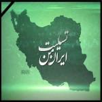 ایران من تسلیت