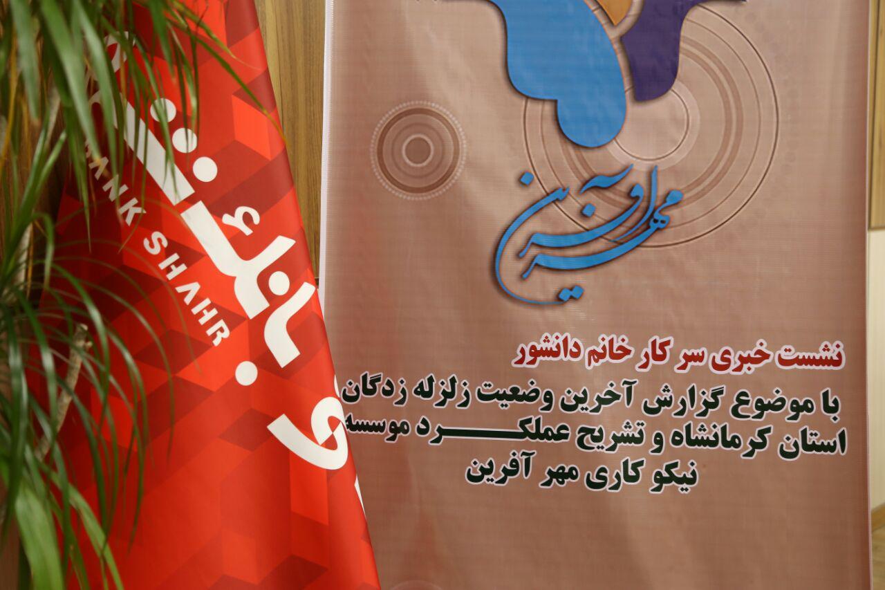 گزارش تصویری نشست خبری در خصوص تشریح آخرین وضعیت زلزله زدگان کرمانشاه