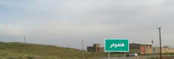 راه اندازی شعبه هندودر (استان مرکزی )
