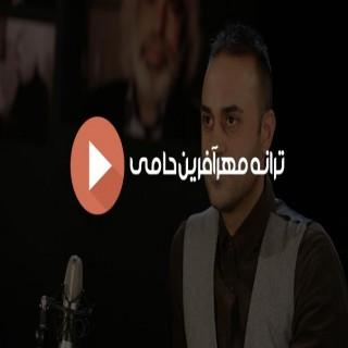 ترانه مهرآفرین - خواننده حمید حامی