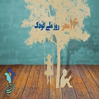مرکز ارتباطات وامور بین الملل در پیامی روز جهانی کودک را تبریک گفت :