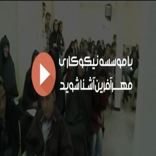 معرفی موسسه نیکوکاری مهرآفرین