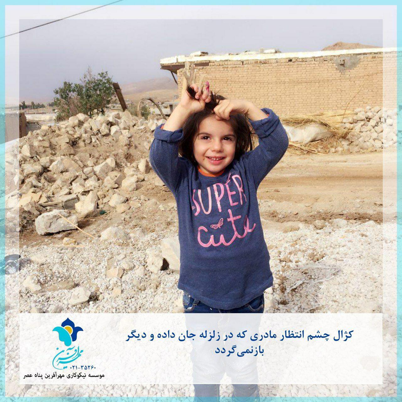 روایت مددکار مهرآفرین از «کژال» دختر۵ ساله زلزله زده