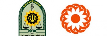 اخذ مجوز فعالیت استانی از سازمان بهزیستی و نیروی انتظامی