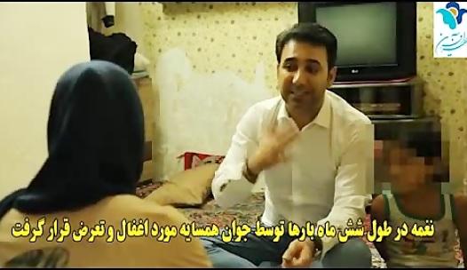 ویدیو آموزش های پیشگیرانه سواستفاده های جنسی