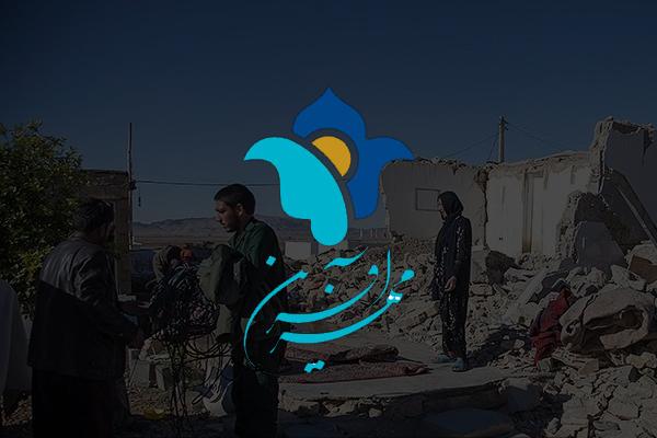 آخرین گزارش صورت وضعیت کمک های دریافتی برای زلزله زدگان به تاریخ ۹۶/۱۱/۸: