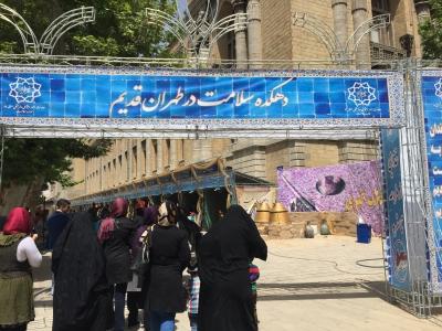 دهکده سلامت و موزه ملک در طهران قدیم میزبان مهرآفرین شد