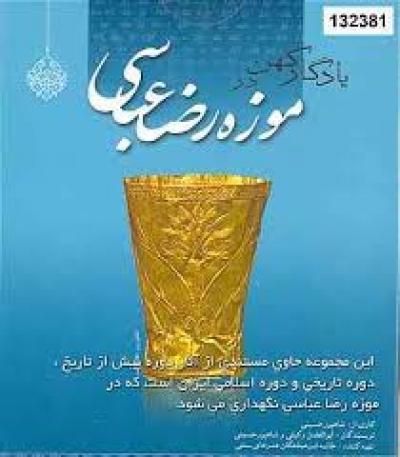 مهرآفرین در موزه رضا عباسی