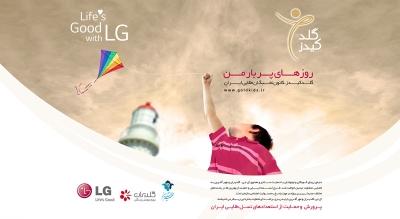 مراسم رونمایی از کانون نخبگان طلایی ایران 14 دی برگزار می شود