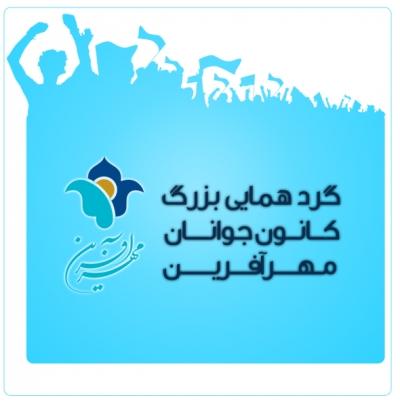 گردهمایی بزرگ کانون جوانان مهرآفرین