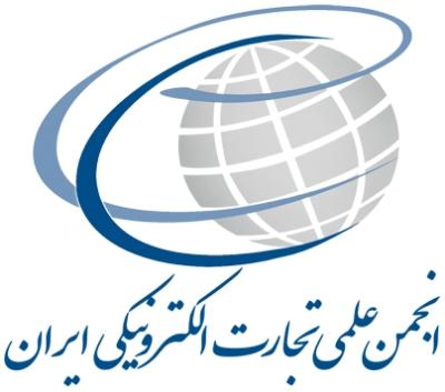 مؤسسه مهرآفرین به عضویت انجمن علمی تجارت الکترونیک ایران درآمد