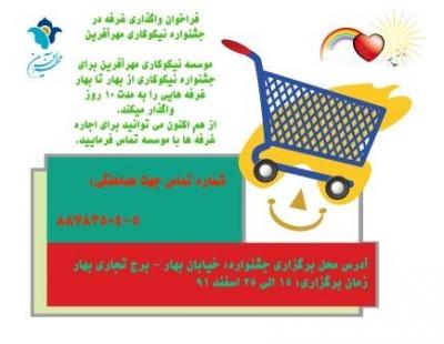 فراخوان واگذاری غرفه در جشنواره نیکوکاری مهرآفرین