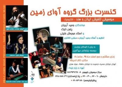 کنسرت بزرگ گروه موسیقی آوای زمین به نفع کودکان مهرآفرین