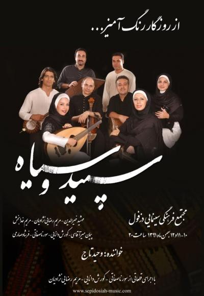 کنسرت گروه سپید و سیاه در دزفول با همکاری مهرآفرین