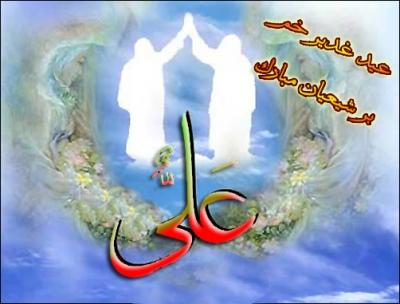 پیام تبریک مدیر عامل موسسه نیکوکاری مهرآفرین به مناسبت عید غدیر خم