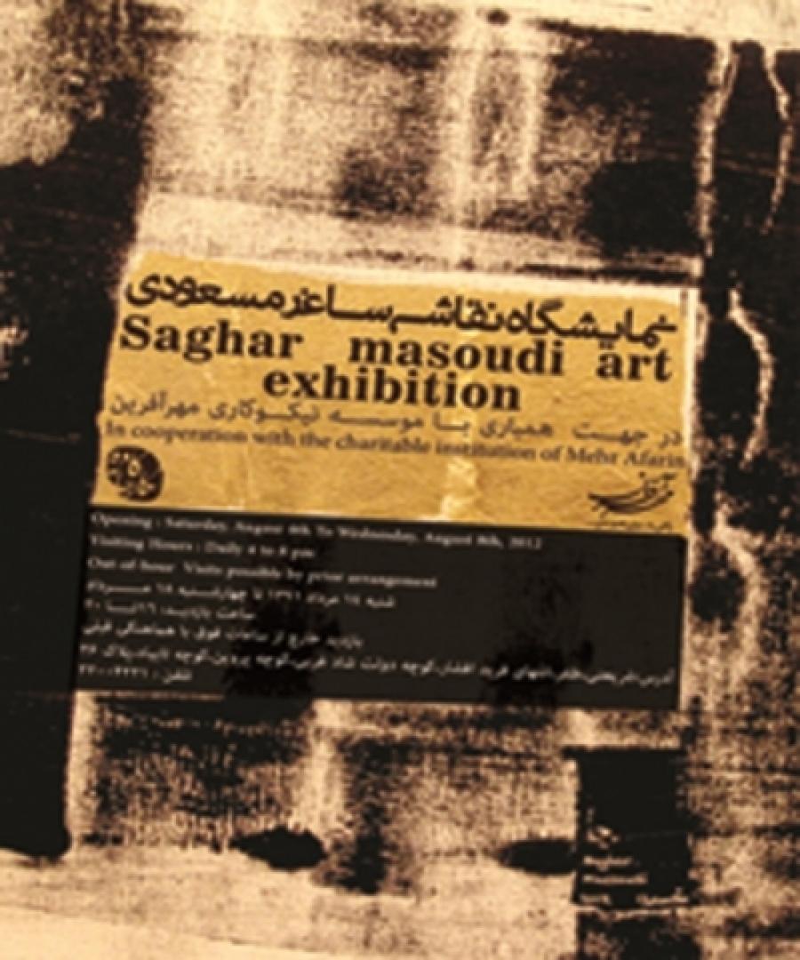 نمایشگاه نقاشی ساغر مسعودی به نفع کودکان مهرآفرین