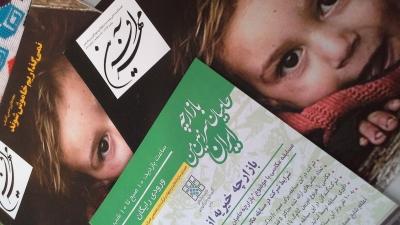 مهرآفرین در بازارچه حامیان سرزمین من, ایران
