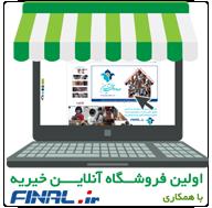 ارسال کمک های غیر نقدی شما با فینال