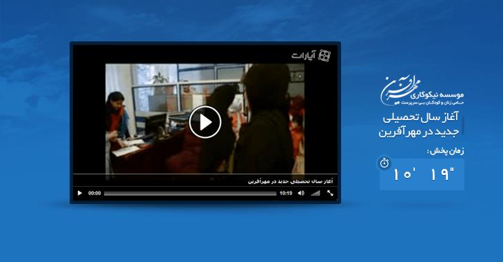 آغاز سال تحصیلی جدید در مهرآفرین