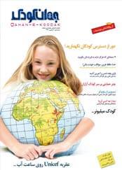 جهان کودک ۱