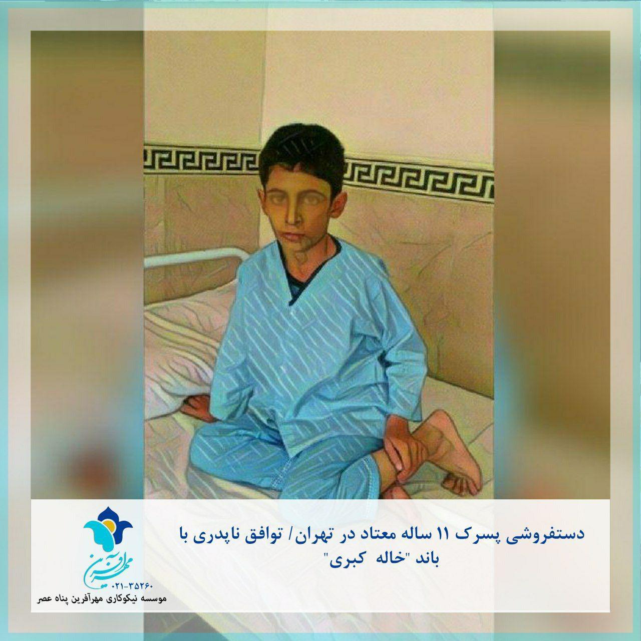 دستفروشی پسرک ۱۱ ساله معتاد در تهران/ توافق ناپدری با باند