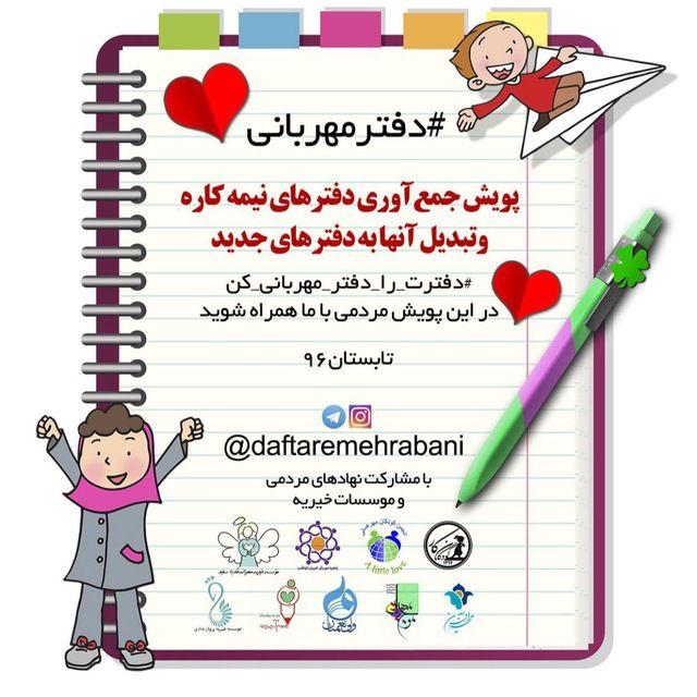گزارش کمپین #دفتر_مهربانی