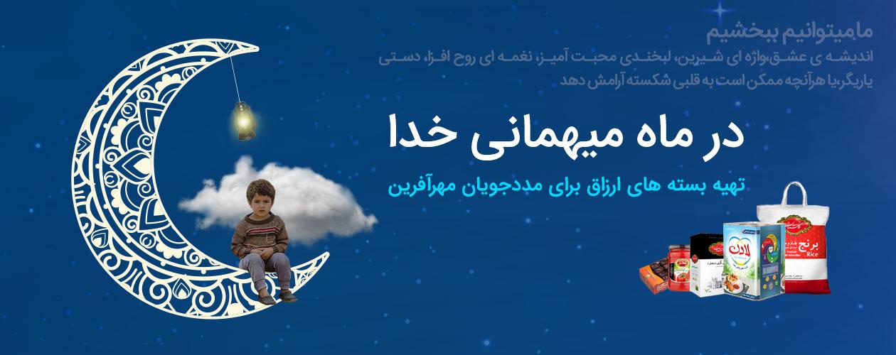 بسته ارزاق ماه رمضان
