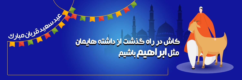 نذورات عید قربان