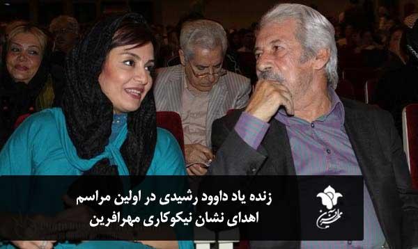 پیام تسلیت  مهرآفرین به مناسبت درگذشت دواد رشیدی