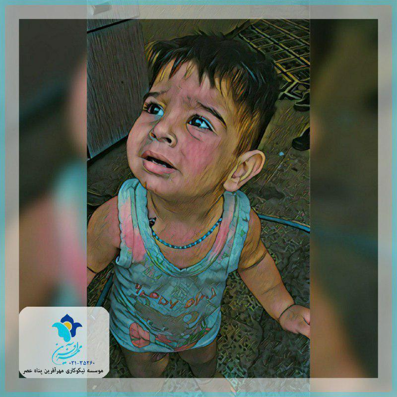 بهرام قربانی اعتیاد والدین که بموقع توسط مددکار مهرآفرین نجات یافت