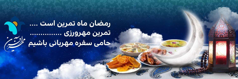 رمضان ۹۸